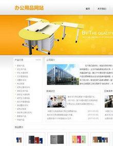 织梦办公用品网站模板