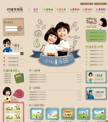 织梦儿童机构模板