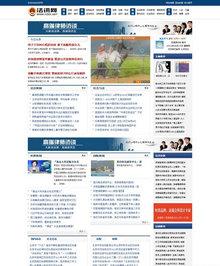dedecms织梦法律门户文章资讯模板