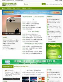织梦模板-绿色清新健康资讯文章类dedecms模板