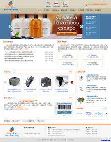 某办公电子产品网站模板