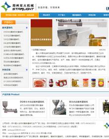 织梦机械企业网站模板