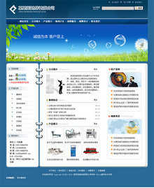 织梦蓝色科技企业模板