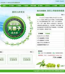 织梦绿色保健产品企业dedecms模板