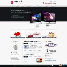 织梦网络公司模板,dedecms工作室源码