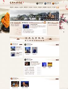 中国风古典院校网站源码gbk