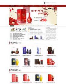 红色大气酒类企业织梦模板