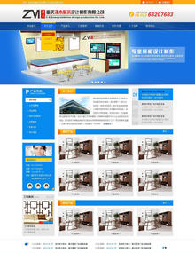 织梦模版蓝色高端大气网站