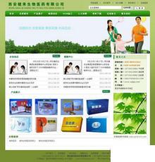 绿色保健品企业网站模板