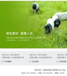 织梦绿色畜牧企业模板