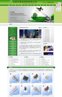 绿色能源类企业织梦模板