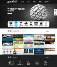 精品网络公司网站模板