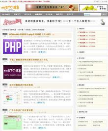 小清新博客织梦模板