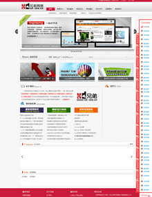 网站优化公司-网站建设公司织梦模板