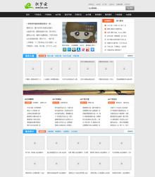 QQ素材网站织梦源码