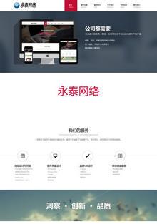 网络公司html5,pc+手机兼容模板