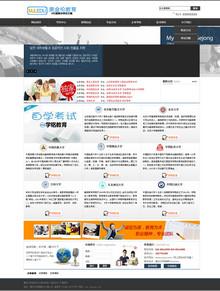 学校教育网站织梦模板-织梦源码教育培训
