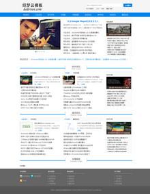 蓝色精品文章资讯科技类织梦模板
