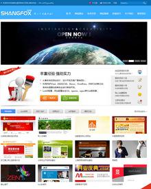 尚狐网络_成都做网站公司织梦模板