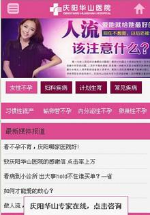 某真爱女子医院手机网站-织梦妇科女子医院手机网站