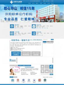 医院网站织梦模板-dede综合医院模板