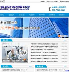 dedecms模板科技咨询类企业网站