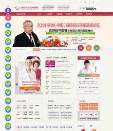 妇科医院网站模板-dede医院站模板-仿湖南长沙医院网站模板