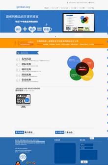 大气蓝色科技网络公司织梦模板