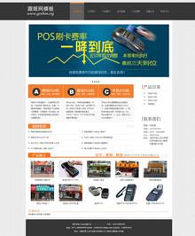 超级大气黑色风格pos机企业网站织梦模板