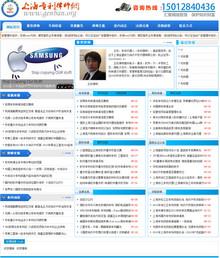 精品律师网站-律师资讯门户网站织梦模板