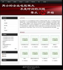 策划_小企业策划_小企业运营方案网站织梦模板