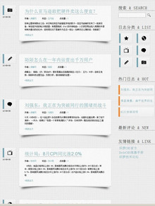 dedecms博客模板-简约文章类织梦模板