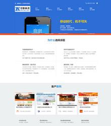 网站制作公司织梦模板-织梦建站公司网站模板