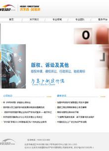 知识产权代理公司网站织梦模板