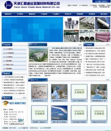 dedecms模板蓝色简洁金属材料模板风格