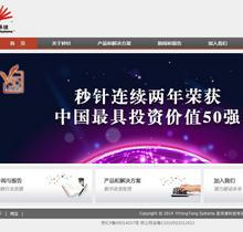 织梦模板 简洁广告公司网站