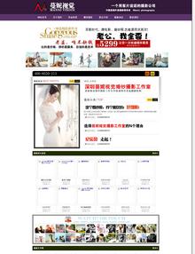 dedecms精仿某婚纱摄影网站源码