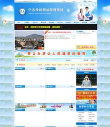 织梦内核学校管理系统网站模板