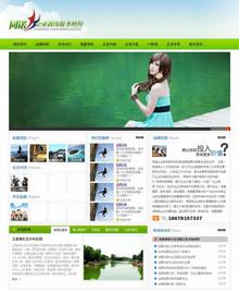 大气绿色企业培训dedecms模板