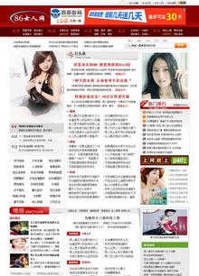 精仿86女人网站DEDECMS织梦5.7模板下载