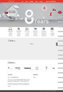 html5高端网站建设公司织梦网站模板免费下载