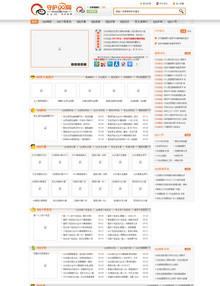 简洁QQ信息资讯类网站dede模板