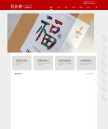 某品牌设计公司网站织梦模板