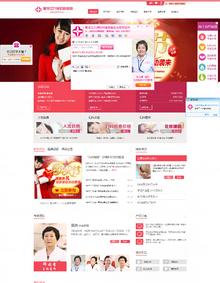 哈尔滨妇科医院-织梦某妇科医院网站模板