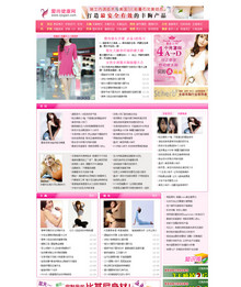 粉色的的女性门户网站织梦模板