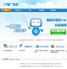 单独软件推广网站织梦模板