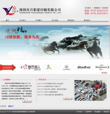 灰白色简洁大气的印刷企业网站模板