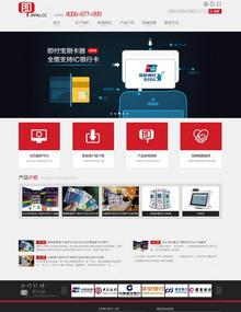 银行金融类织梦免费模板-dedecms金融类网站模板