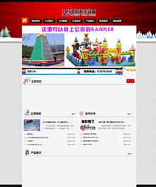 织梦游乐设备公司网站源码-机械设备公司织梦模板