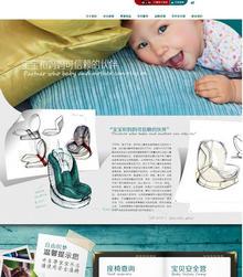 儿童安全座椅企业织梦模板-座椅企业网站模板